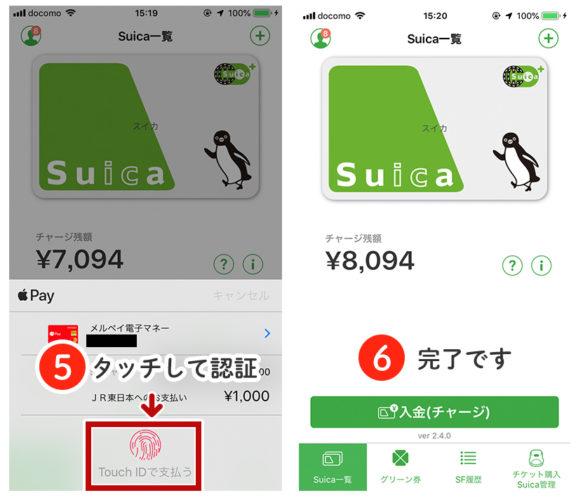 メルカリのポイントをモバイルSuicaにチャージする方法3