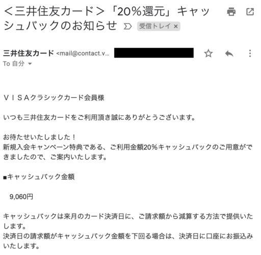 三井住友VISAカードの20%還元が実際にキャッシュバックされた時の画像