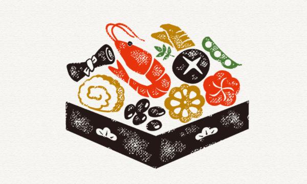 おせち料理を安くお得に購入する方法